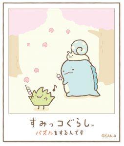 すみっコぐらし~パズルをするんです~ 花よりだんご編 アルバム 桜まんかい