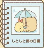 すみっコぐらし~パズルをするんです~ しとしと雨の日編 アルバム