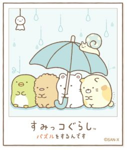 すみっコぐらし~パズルをするんです~ しとしと雨の日編 おおきなかさ