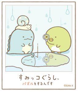 すみっコぐらし~パズルをするんです~ しとしと雨の日編 アルバム おおきなかさ