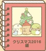 すみっコぐらし~パズルをするんです~ クリスマス2016編 アルバム