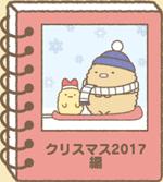 すみっコぐらし~パズルをするんです~ クリスマス2017編 アルバム
